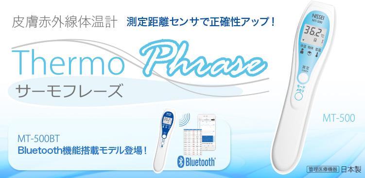 製 体温計 非 接触 日本 非接触体温計の人気おすすめランキング15選【安心で正確な日本製】