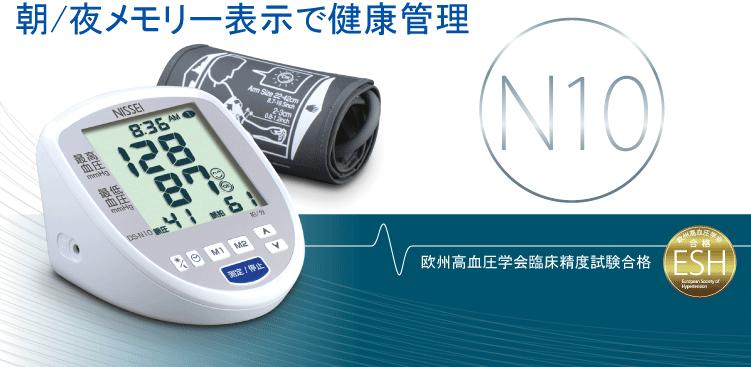 朝と夜の血圧を振り分けチェックできる、血圧計