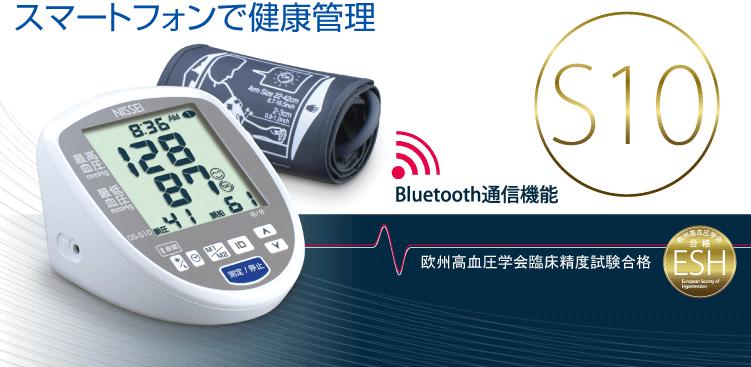 無料の専用アプリを使って、スマホでデータを管理の血圧測定