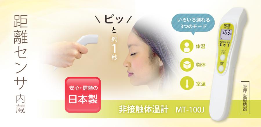 非接触体温計MT-100J