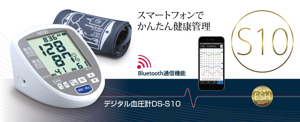 デジタル血圧計 DS-S10