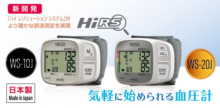 測定精度にこだわった血圧計