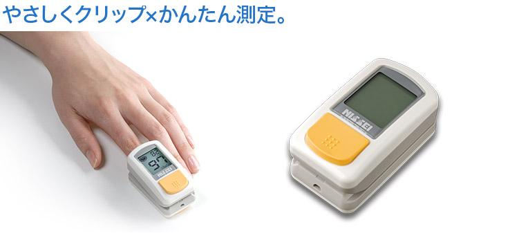 防滴設計で医療現場にも最適なパルスオキシメータBO-800