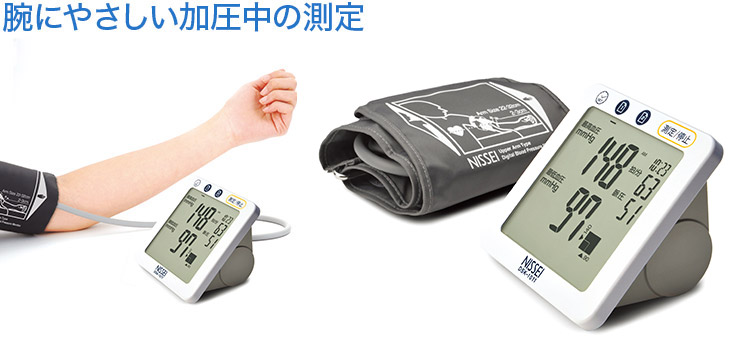 腕にやさしい加圧中の測定