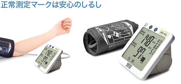 正常測定マークは安心の印・上腕血圧計