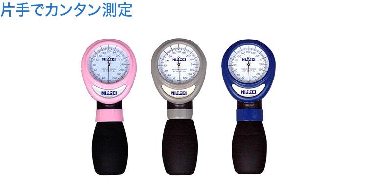 ワンハンド式血圧計HT-1500