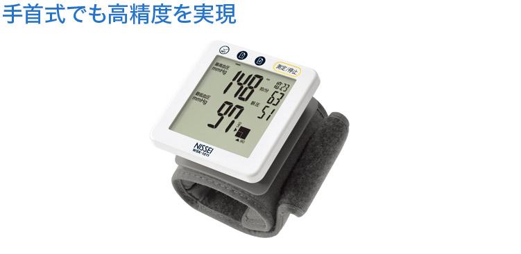 医療機器・手首式血圧計