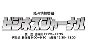 日本精密測器出演の群馬テレビ「ビジネスジャーナル」が、12月16日に放送されました。の記事