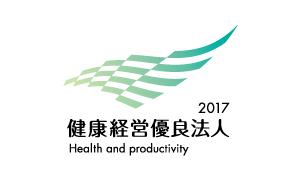 「健康経営優良法人2017」に選定されました。の記事