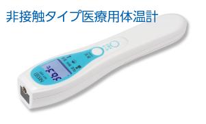 皮膚赤外線体温計サーモフレーズ MT-500/MT-500BTの受注一時停止のお知らせの記事