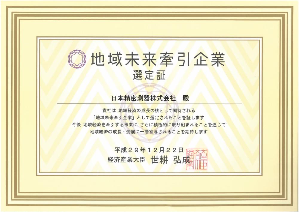 http://www.nissei-kk.co.jp/news/files/certificate_2.jpg